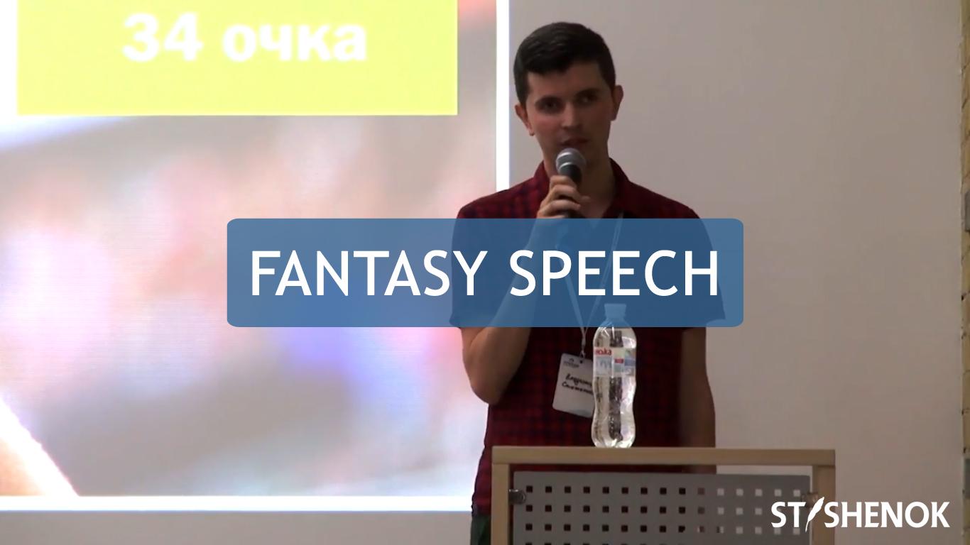 Мое выступление на конференции Fantasy Sport. Ukraine