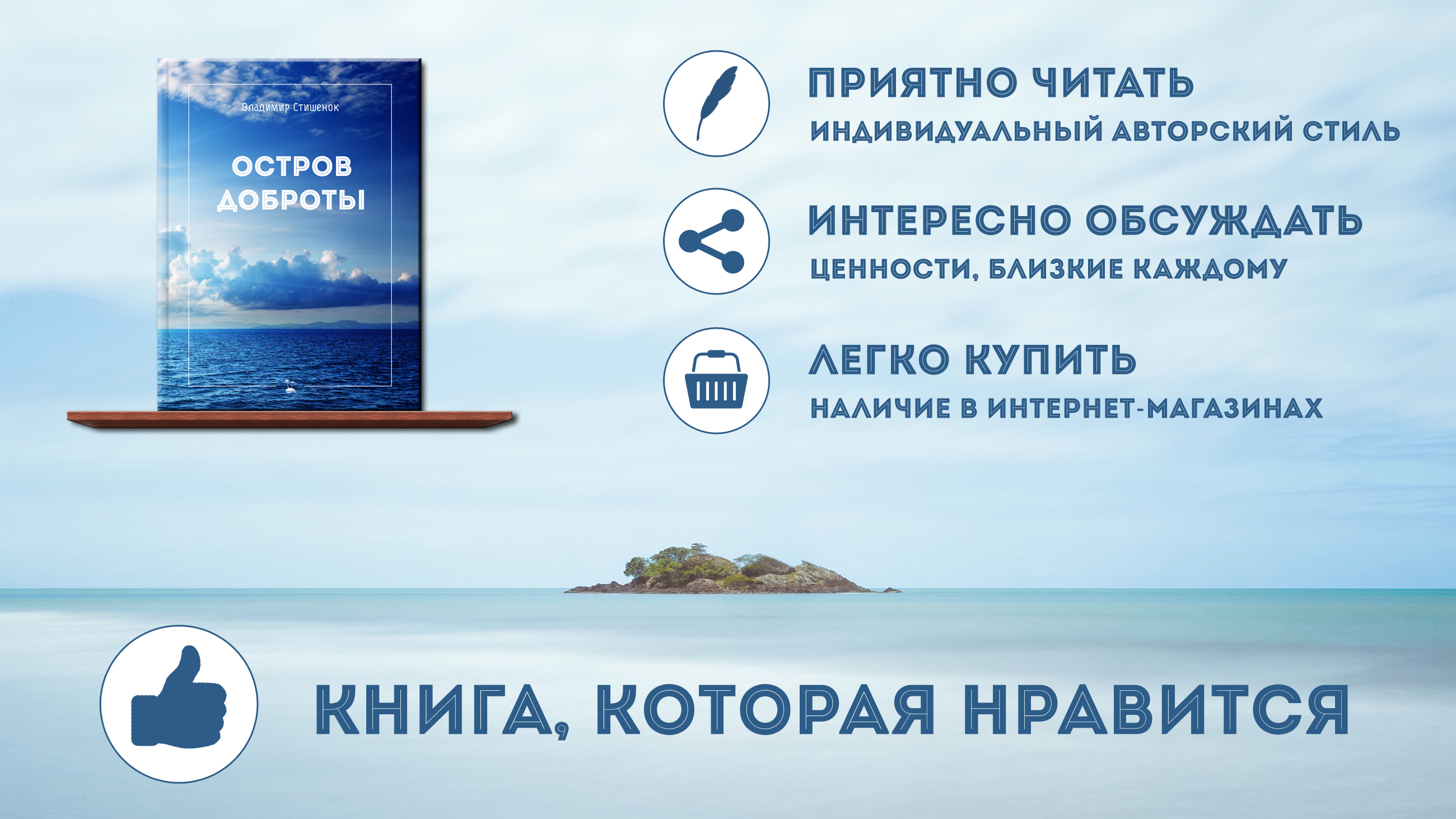 Island Of Kindness Landing Page