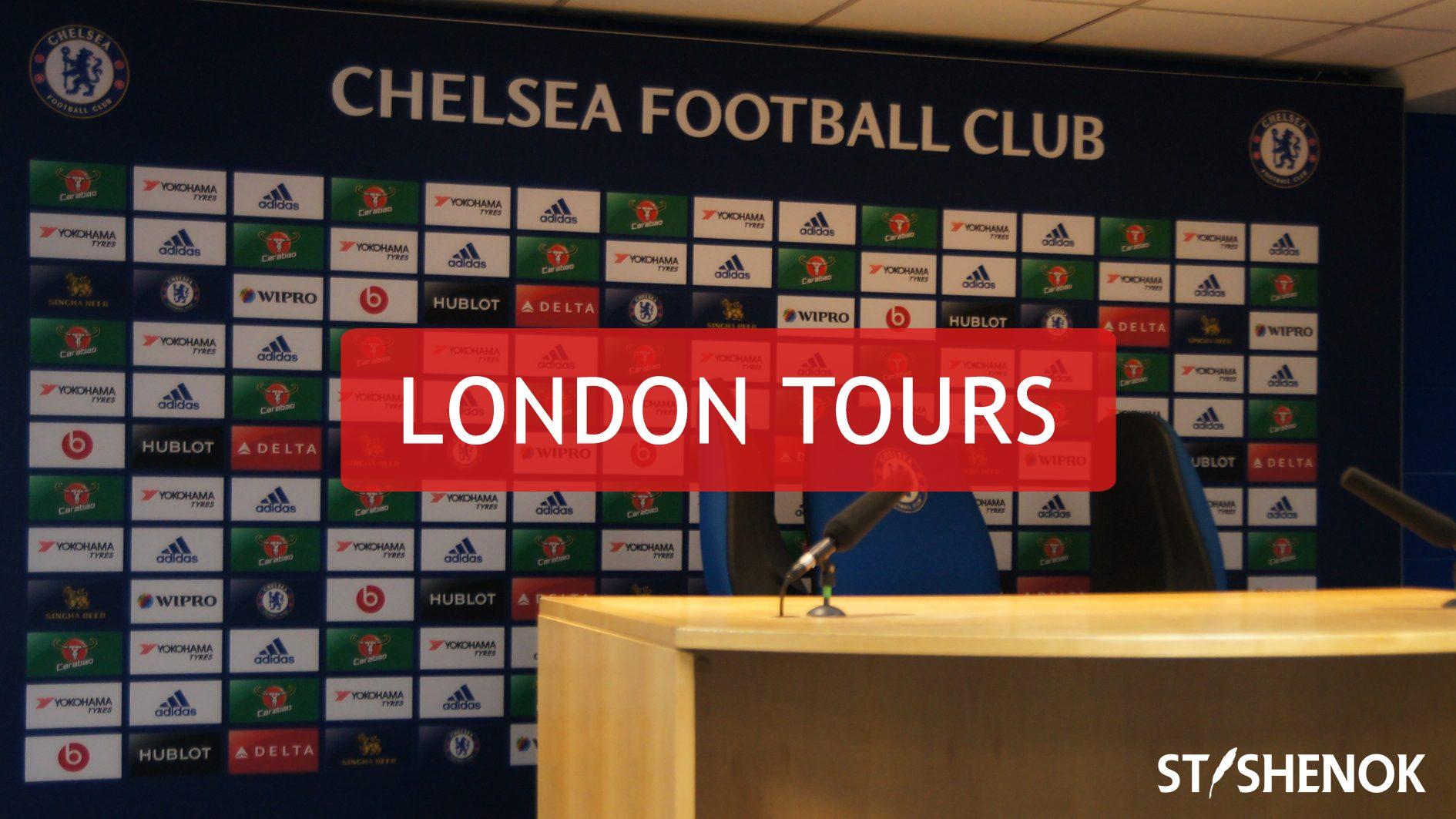 Семь дней в Англии. Часть 5. Лондон футбольный