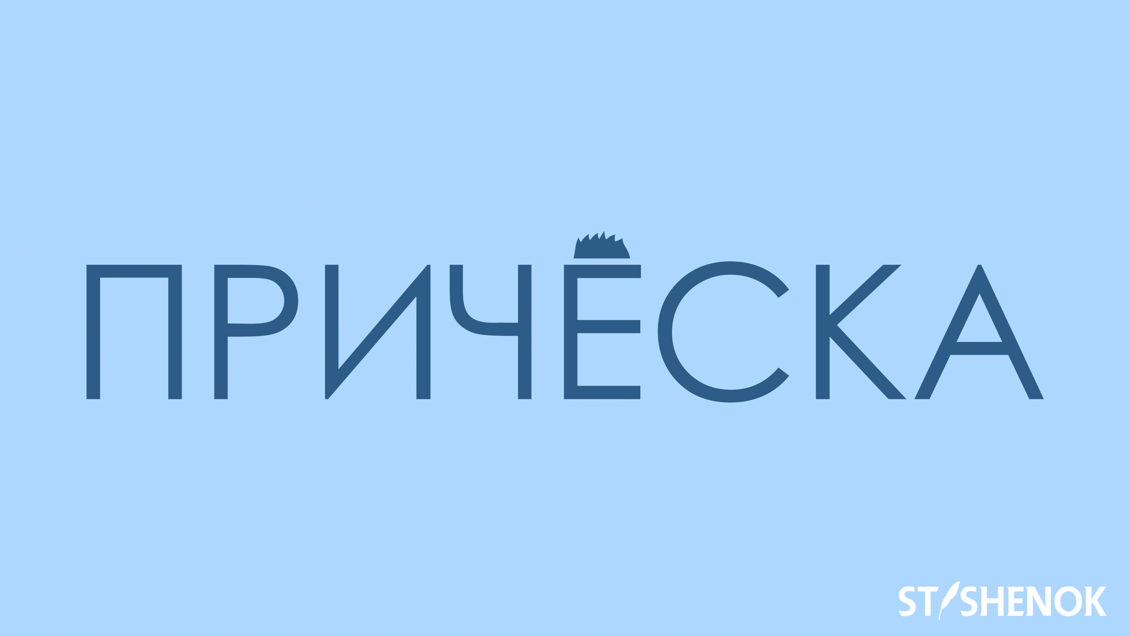 05 Pricheska